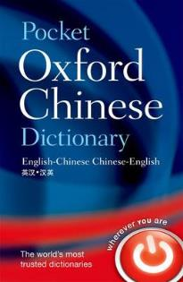 OXFORD POCKET CHINESE DICTIONARY WITH TALKING CHINESE DICTIONARY & INSTANT TRANSLATOR PB