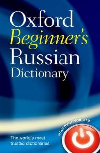 OXFORD BEGINNER S RUSSIAN DICTIONARY PB