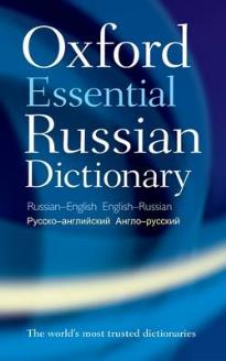 OXFORD ESSENTIAL DICTIONARY RUSSIAN PB