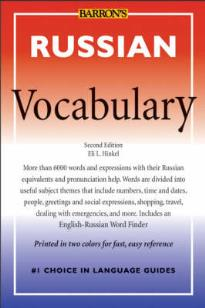 BARRON S RUSSIAN VOCABULARY 2ND ED