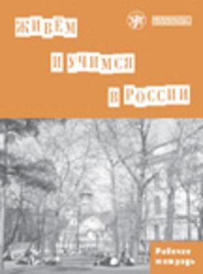 We Live and Study In Russia: Workbook (Paperback)