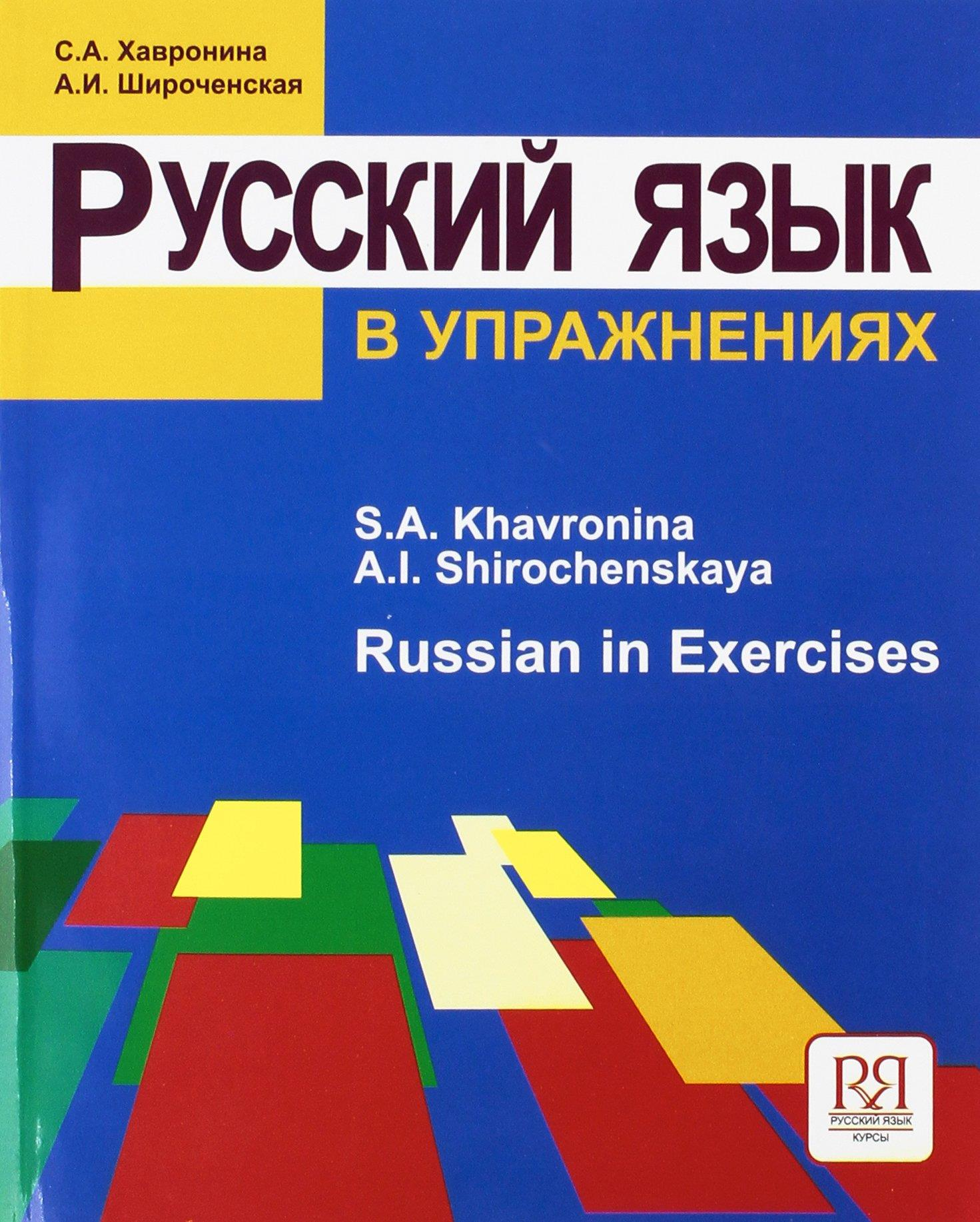 RUSSIAN IN EXERCISES