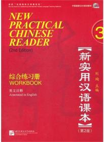 NEW PRACTICAL CHINESE READER 3 WB 2ND ED