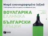 ΒΟΥΛΓΑΡΟ-ΕΛΛΗΝΙΚΟ ΕΙΚΟΝΟΓΡΑΦΗΜΕΝΟ ΛΕΞΙΚΟ