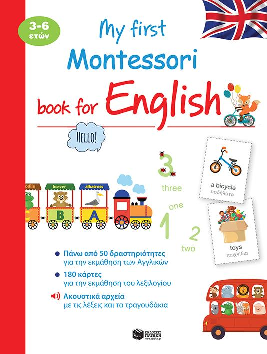 MY FIRST MONTESSORI BOOK FOR ENGLISH ΕΚΠΑΙΔΕΥΣΗ