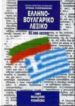 ΕΛΛΗΝΟΒΟΥΛΓΑΡΙΚΟ ΛΕΞΙΚΟ POCKET HC