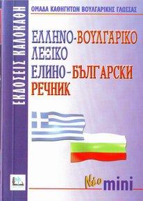 ΕΛΛΗΝΟΒΟΥΛΓΑΡΙΚΟ ΛΕΞΙΚΟ MINI