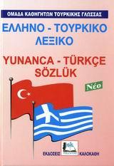 ΕΛΛΗΝΟ-ΤΟΥΡΚΙΚΟ ΛΕΞΙΚΟ