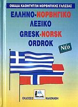 ΕΛΛΗΝΟ-ΝΟΡΒΗΓΙΚΟ ΛΕΞΙΚΟ
