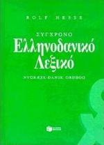 ΣΥΓΧΡΟΝΟ ΕΛΛΗΝΟΔΑΝΙΚΟ ΛΕΞΙΚΟ