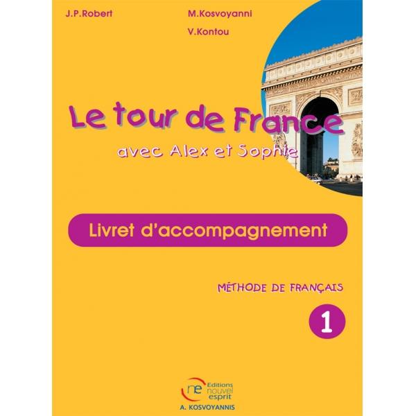LE TOUR DE FRANCE 1 LIVRET D ACCOMPAGNEMENT (ΜΑΘΗΤΗ)