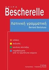 ΛΑΤΙΝΙΚΗ ΓΡΑΜΜΑΤΙΚΗ BESCHERELLE PB